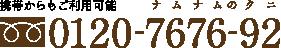 携帯からでもご利用可能 0120-7676-92 ナムナムのクニ