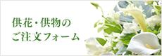 供花・供物のご注文フォーム