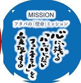 フタバの「使命」ミッション 心にのこる「半端じゃないフュネラル」を実現する
