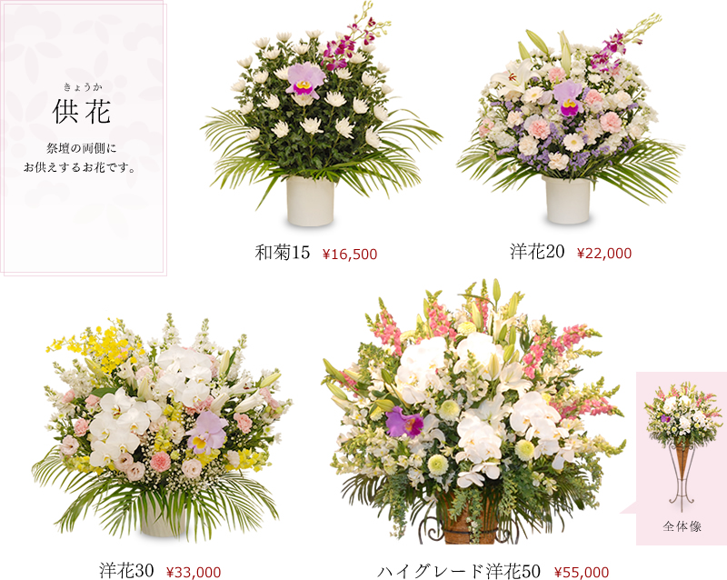 供花 きょうか 祭壇の両側にお供えするお花です。和菊15 ¥15,000 洋花20 ¥20,000 洋花30 ¥30,000 ハイグレード洋花50 ¥50,000