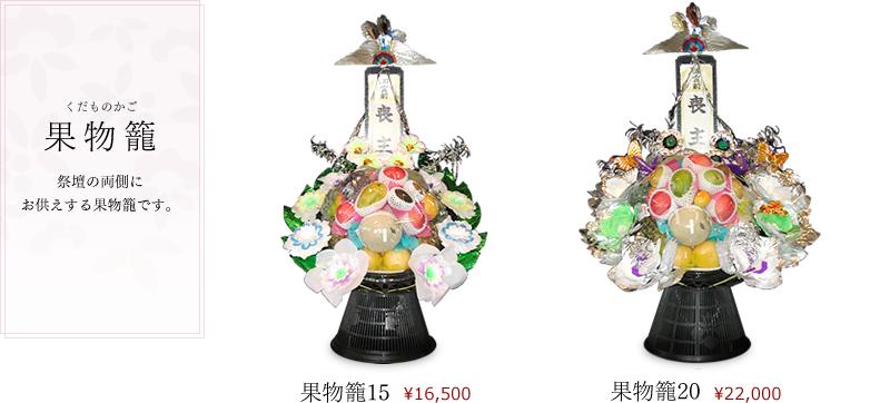 果物籠 くだものかご 祭壇の両側にお供えする果物籠です。果物籠15 ¥15,000 果物籠20 ¥20,000