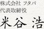 株式会社フタバ 代表取締役 米谷 浩