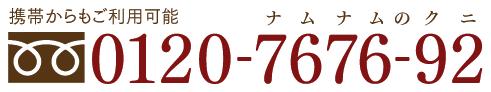 0120-7676-92