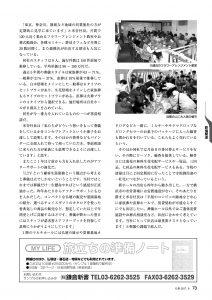 月刊 仏事 2017年9月号④