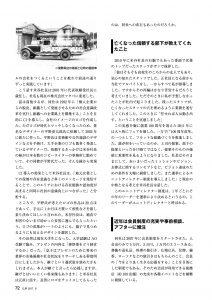 月刊 仏事 2017年9月号③