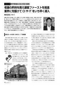 月刊 仏事 2017年9月号①