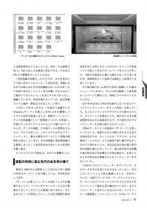 月刊 仏事 2017年9月号②