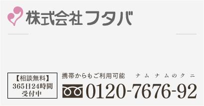 株式会社フタバ 相談無料 365日24時間受付中 携帯からもご利用可能 0120-7676-92 ナムナムのクニ