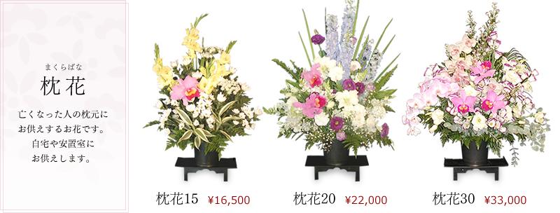 枕花 まくらばな 亡くなった人の枕元にお供えするお花です。自宅や安置室にお供えします。枕花15 ¥15,000 枕花20 ¥20,000 枕花30 ¥30,000
