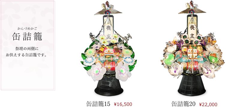 缶詰籠 かんづめかご 祭壇の両側にお供えする缶詰籠です。缶詰籠15 ¥15,000 缶詰籠20 ¥20,000