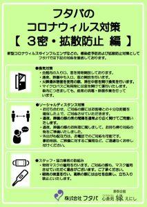 コロナ対策(3密・拡散防止)