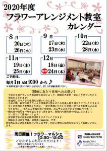 FAカレンダー